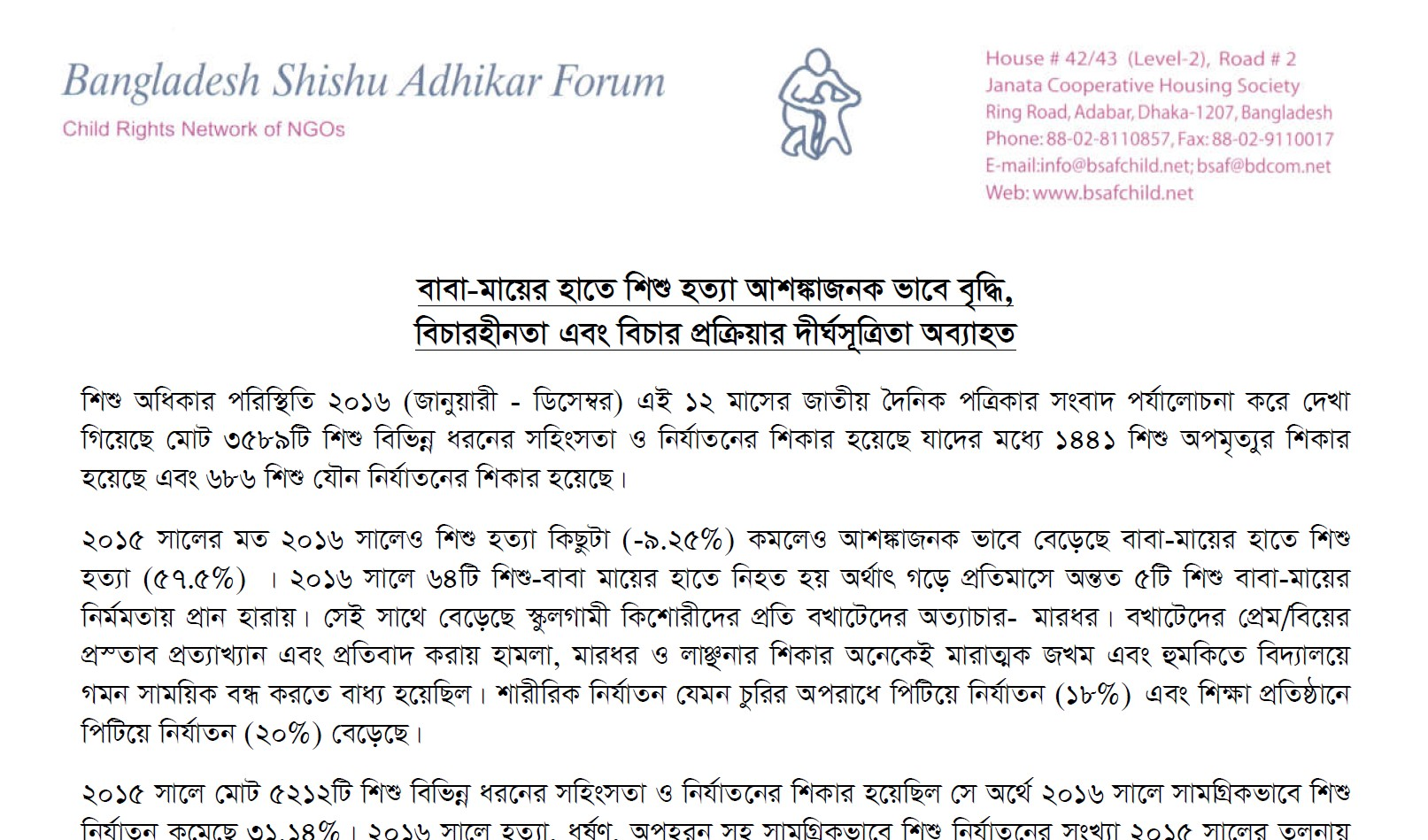 bangladesh shishu adhikar forum bsaf  a nationwide movement for  bsafs concern over s child rights situation